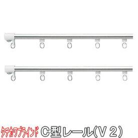 タチカワブラインド製 カーテンレール/C型レール(V2)+部品+ブラケットセット ステンレス(SUS430)/ダブル182cm/規格サイズ