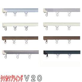 タチカワブラインド製 カーテンレール/ V20(ステンレス)+部品+ブラケットセット シングル/サイズオーダー/50〜100cm
