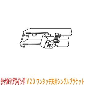 タチカワブラインド製 カーテンレール/V20・V20α静音用/ワンタッチ天井シングルブラケット(天井付け)1個
