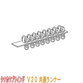 タチカワブラインド製 カーテンレール/V20用/ランナー(1セット8個) カラー:ホワイト