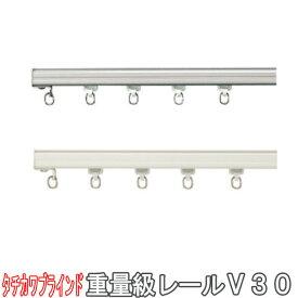 タチカワブラインド製 重量級カーテンレール/V30工事用セット 300cm