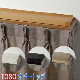 TOSO/トーソー製 カバートップ2単体セット(エリートMキャップ・ネクスティMキャップ用) サイズオーダー/101〜178cm