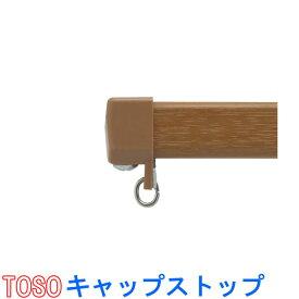 TOSO/トーソー製 カーテンレールエリート用キャップストップ(1個)