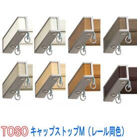TOSO/トーソー製 カーテンレールエリート用キャップストップM(ダブル)1組2個入り レール同色
