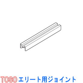 TOSO/トーソー製 カーテンレールエリート用ジョイント(1個)