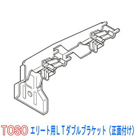 TOSO/トーソー製 カーテンレールエリート用LTダブルブラケット(正面付け)1個