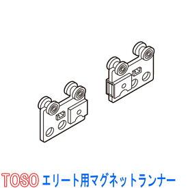 TOSO/トーソー製 カーテンレールエリート用マグネットランナー(1組)