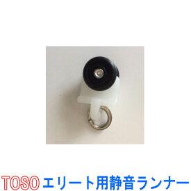 TOSO/トーソー製 カーテンレールエリート用静音ランナー(ニューランナー)1セット8個