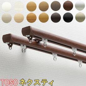 TOSO/トーソー製 カーテンレールネクスティキャップストップセット シングル/サイズオーダー/50〜100cm