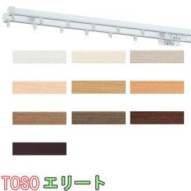 TOSO/トーソー製 カーテンレールエリート+ブラケットセット シングル/規格サイズ/100cm/カラー: ホワイトグレイン/ナチュラルグレイン/ライトグレイン/Nミディアムウッド/ミディアムグレイン他