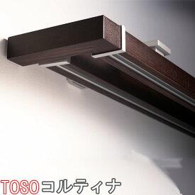 TOSO/トーソー製 カーテンレール/コルティナダブル Mセット/サイズオーダー/51〜209cm