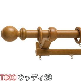 トーソー/TOSO製 木製カーテンレール/ウッディ28・エリートダブルCセット サイズオーダー51〜209cm/全6色