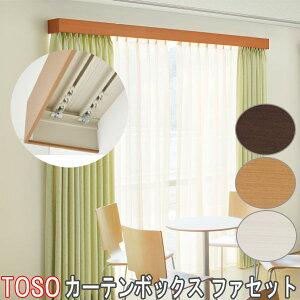 TOSO/トーソー製 カーテンボックス/ファセットサイドキャップセット ダブルレール付き/サイズオーダー/273〜300cm/天井付け/正面付け