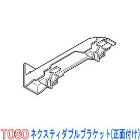 TOSO/トーソー製 カーテンレールネクスティ用 ダブルブラケット(正面付け)1個