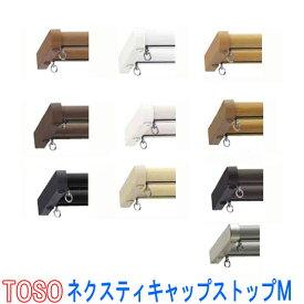 TOSO/トーソー製 カーテンレールネクスティ用 キャップストップM(ダブル)1組2個入り