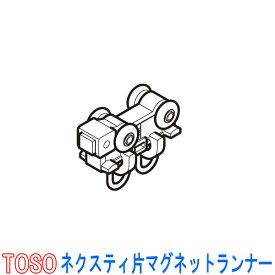 TOSO/トーソー製 カーテンレールネクスティ用 片マグネットランナー(1個)