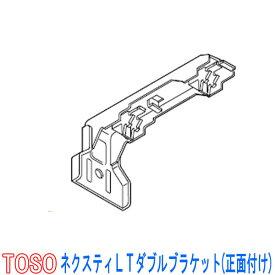 TOSO/トーソー製 カーテンレールネクスティ用 LTダブルブラケット(正面付け)1個