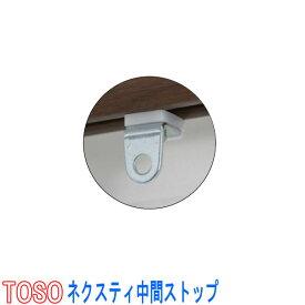 TOSO/トーソー製 カーテンレールネクスティ用 中間ストップ(1個)