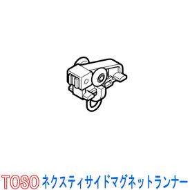 TOSO/トーソー製 カーテンレールネクスティ用 サイドマグネットランナー(1個)