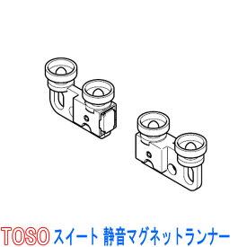 トーソー/TOSO製 静音カーテンレールスイート用/静音マグネットランナー(1個) 両開き用