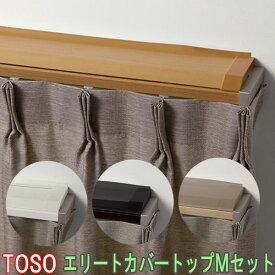 TOSO/トーソー製 カーテンレールエリートカバートップ2・Mセット ダブル/サイズオーダー/51〜181cm/カラー:ホワイトグレイン/ナチュラルグレイン/ビターグレイン/Nミディアムウッド/ミディアムグレイン他