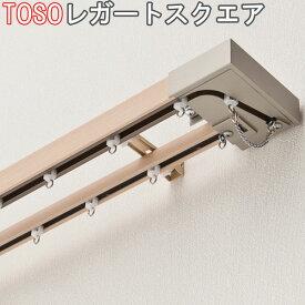 TOSO/トーソー製 カーテンレールレガートスクエアカバートップ2ダブル正面付けメタルRセット 規格サイズ/197cm