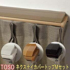 TOSO/トーソー製 カーテンレールネクスティカバートップ2・Mセット ダブル/規格サイズ/182cm