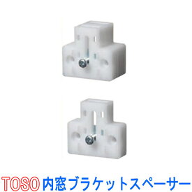TOSO/トーソー製 内窓ブラケットスペーサー(1個) 12.5mm厚/ビス付