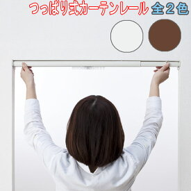 フルネス製 つっぱり式/ワンロックカーテンレール・フィットワン 伸縮幅70〜110cm/カラー:アイボリー/ブラウン