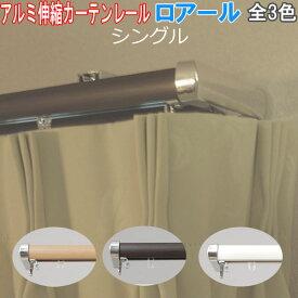 フルネス製 伸縮カーテンレール・ロアール2m用シングル 伸縮幅120〜200cm/アルミ製/木目カラー全3色