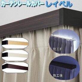 フルネス製 カーテンレールボックス/カーテンレールカバー・レイベル 規格サイズ/幅2m用全3色