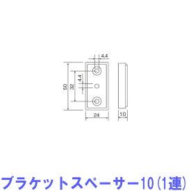 ニチベイ製 ブラケットスペーサー10(1個入り) 10mm厚