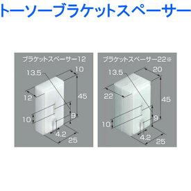トーソー/TOSO製 ブラケットスペーサー12/ブラケットスペーサー22(1個入り)