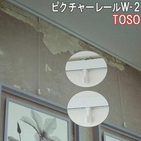 TOSO/トーソー製 ピクチャーレール/W-2ツーウェイブラケットタイプ サイズオーダー/正面付け・天井付両用/カラー:ホワイト/01〜150cm