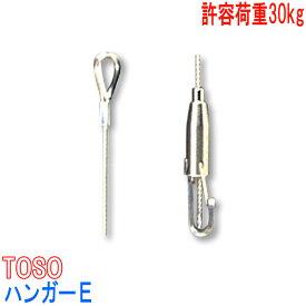 TOSO/トーソー製 ピクチャーレールハンガー/ハンガーE1000 長さ100cm