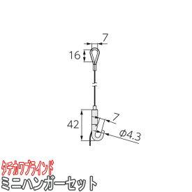 タチカワブラインド製 ピクチャーレールハンガー/ミニハンガーセット 100cm/ワイヤー径φ1.2mm/ワイヤー部分カラー:シルバー・ホワイト