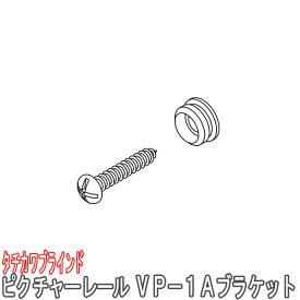 タチカワブラインド製 ピクチャーレール/VP-1A用ブラケット ビス付き