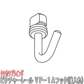 タチカワブラインド製 ピクチャーレールフック/VP-1A用フック(後入れ)