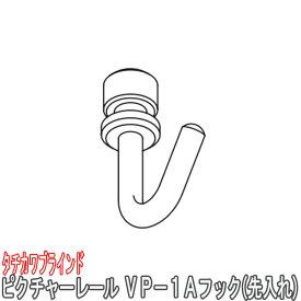 タチカワブラインド製 ピクチャーレールフック/VP-1A用フック(先入れ)
