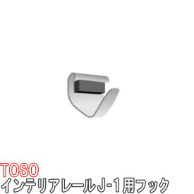 TOSO/トーソー製 ピクチャーレール/インテリアレールJ-1用フック(1個) 許容荷重10kg