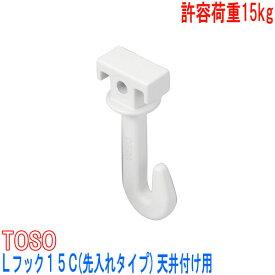 TOSO/トーソー製 ピクチャーレールフック/Lフック15C Lシリーズ用フック/天井付け用/先入れタイプ