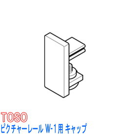 TOSO/トーソー製 ピクチャーレールW-1用/キャップ
