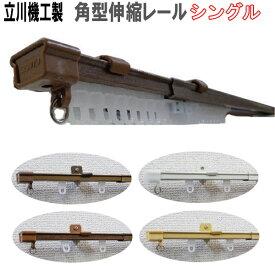 立川機工製 カーテンレール/角型伸縮カーテンレール2m用シングル 伸縮幅1.1〜2.0m/全4色
