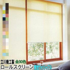 立川機工製 ファーステージロールスクリーン サイズオーダー 無地標準ウォッシャブルタイプ 全31色