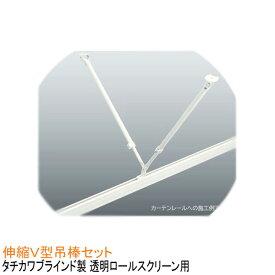 タチカワブラインド製 透明ロールスクリーン用/伸縮V型吊棒セット56cm 伸縮長さ:32〜56cm/吊り金具(ボルトナット付き)