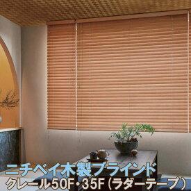 ニチベイ製 ウッドブラインドクレール50F・35F/木製ブラインド 標準カラー(ラダーテープ)/ループコード式/サイズオーダー
