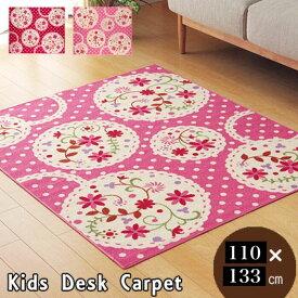 デスクカーペット 女の子 学習机 花柄 ピンク かわいい 約110×133