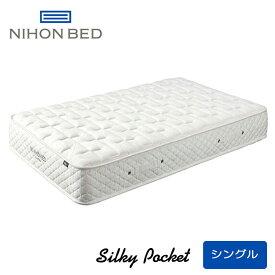 【開梱設置+送料無料】日本ベッド シルキーポケット シングルサイズ(11266、11267、11268)日本ベッド正規販売店