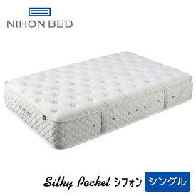 【開梱設置+送料無料】日本ベッド シルキーシフォン シングルサイズ(11264)日本ベッド正規販売店