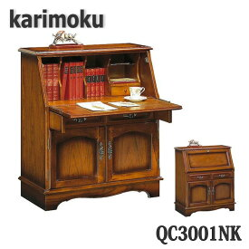 【開梱設置付き】カリモク家具 QC3001NK ライティングビューロー コロニアルシリーズ 送料無料 日本製国産
